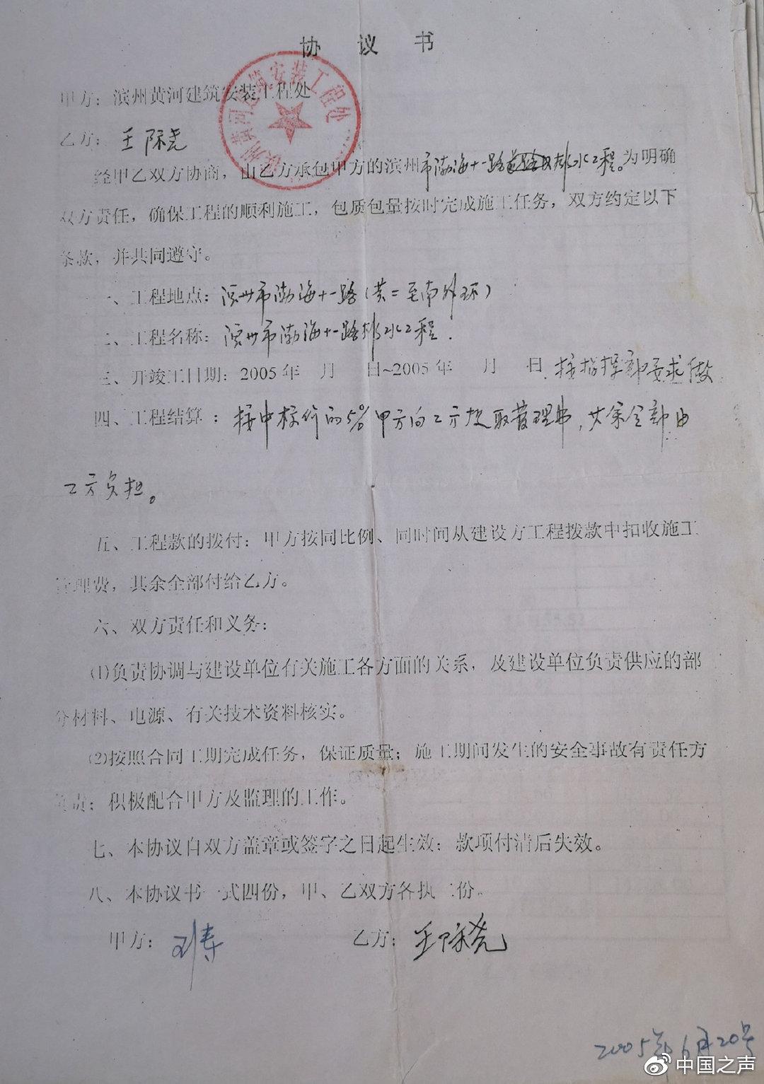 滨州回应市政工程拖欠十年工程款:借钱也要还
