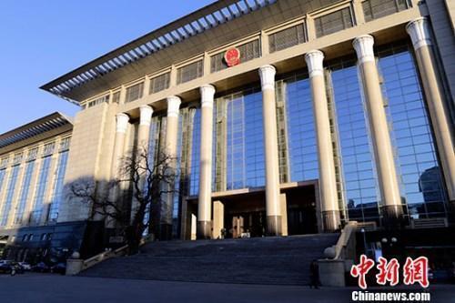 资料图:最高人民法院。<a target='_blank' href='http://www.chinanews.com/'>中新社</a>记者李慧思摄