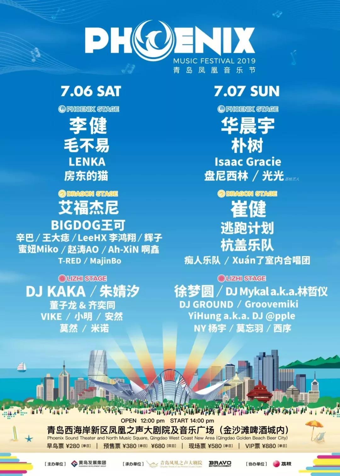 利澳国际:2019青岛演唱会清单!你喜欢