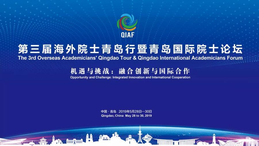 王清宪:开放合作 激发创新活力
