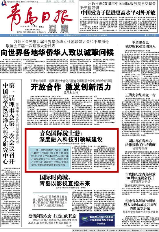 青岛国际院士港:深度融入科技引领城建设