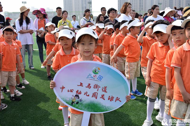 让孩子享受足球的快乐 城阳区幼儿足球嘉年华启