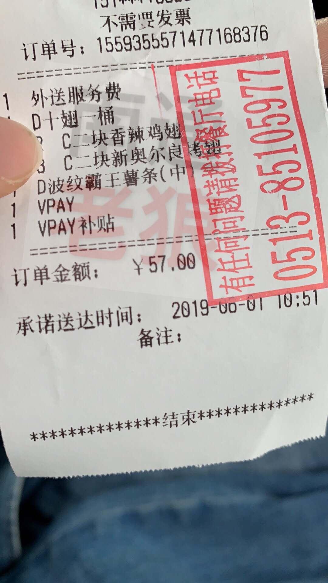 """网友曝在肯德基外卖中吃到""""白卵"""":吐也吐不出来,我为神主"""
