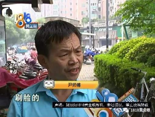 男子参加20元理发3次活动 睡着后被刷脸刷掉5000,宫s剧照