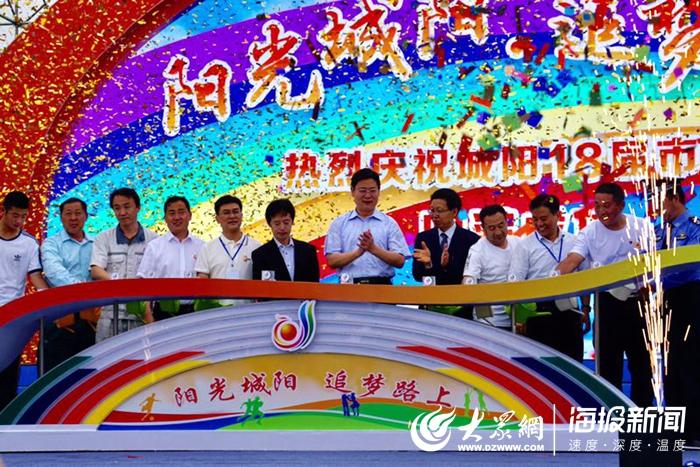 阳光城阳追梦路上 青岛城阳第十八届市民节开幕
