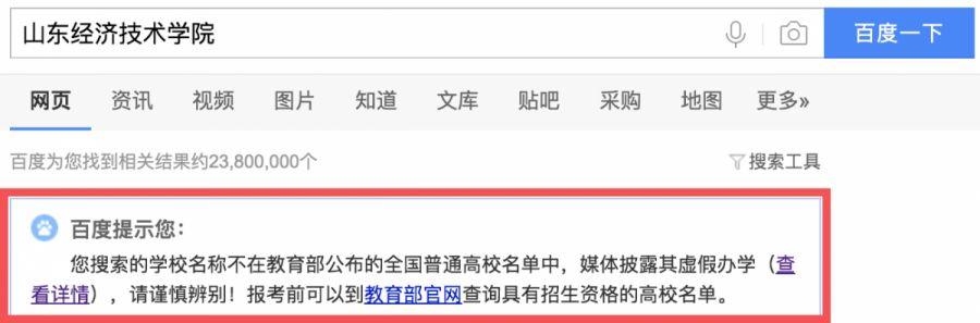 """别踩雷!392所""""野鸡大学""""被曝光 青岛有7所"""