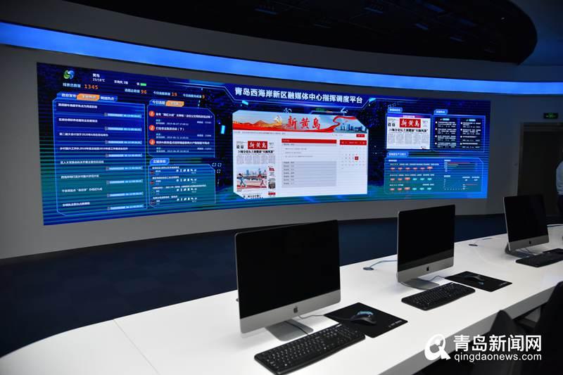 青�u市首家�h�融媒�w中心在西海岸新�^�⒂�