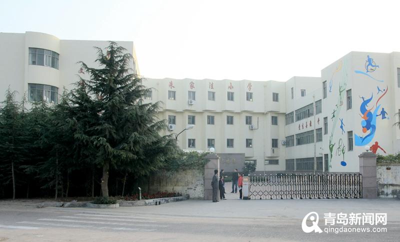 崂山朱家洼小学新校址确定 预计2021年底竣工