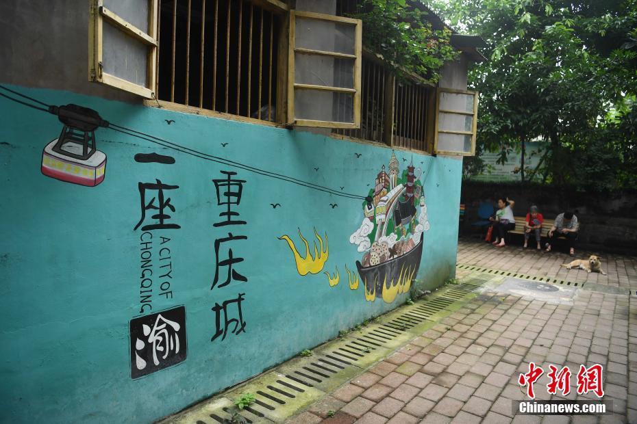 重庆一老街变身涂鸦街成文艺打卡地