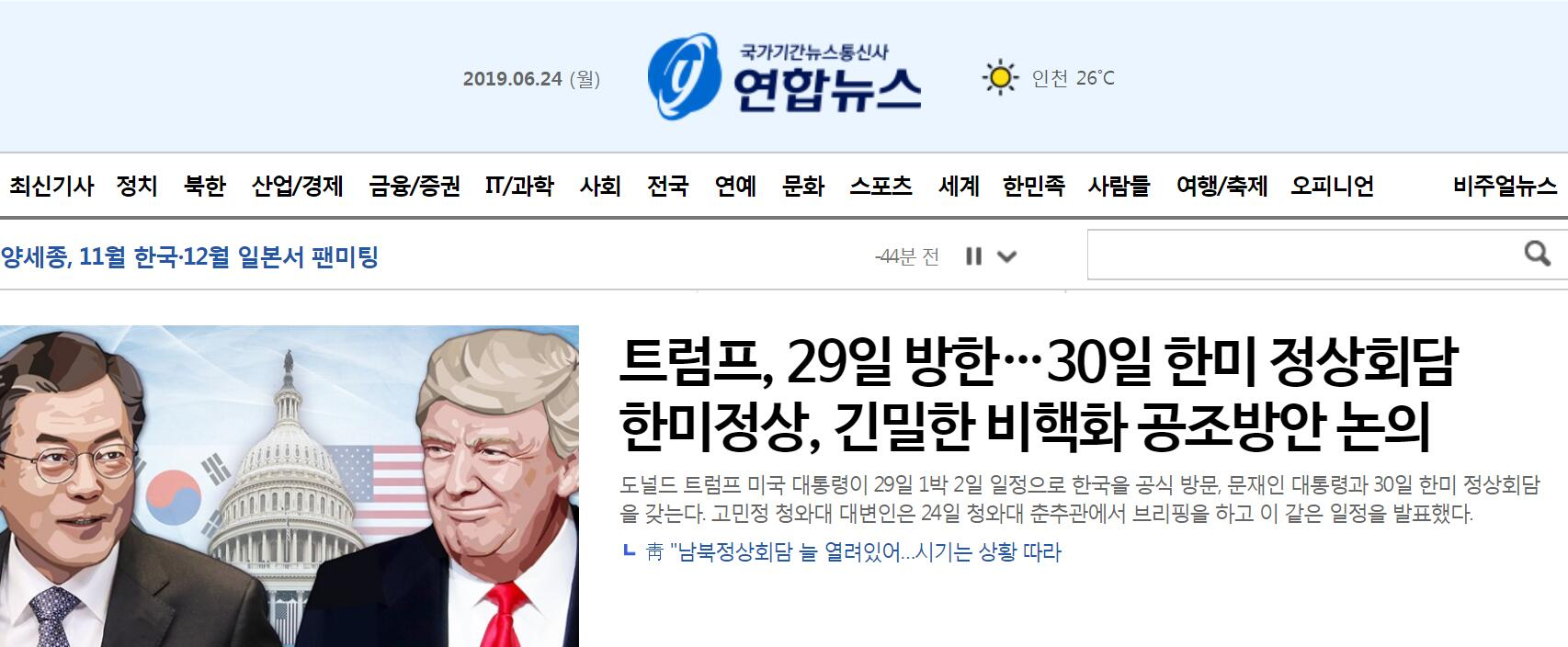 韩总统府:特朗普29日访韩30日同文在寅举行会晤