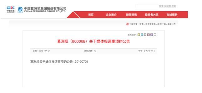 """葛洲坝回应:""""青岛地铁施工方自曝问题"""":不"""