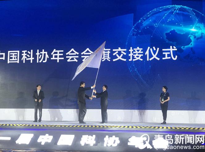 又一盛会 第二十二届中国科协年会将在青岛举办