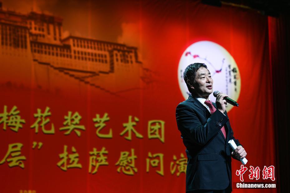 中国剧协梅花奖艺术团赴藏慰问演出