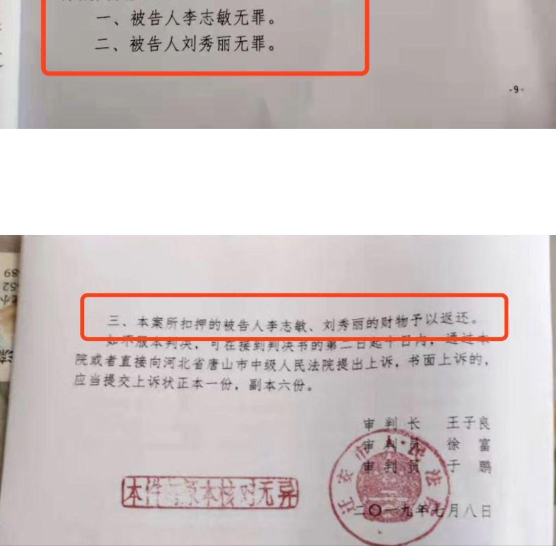 河北举报红人改判无罪获释:未来仍会继续举报,宿迁考试鉴定中心