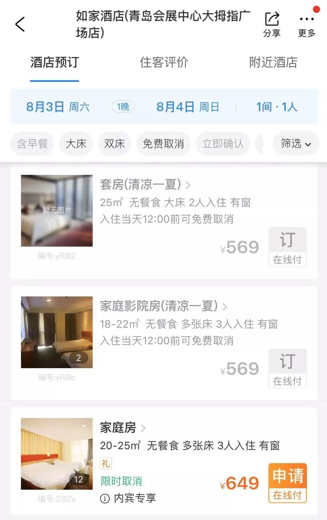 20999元!青岛现在的酒店价格真的贵成这样了?