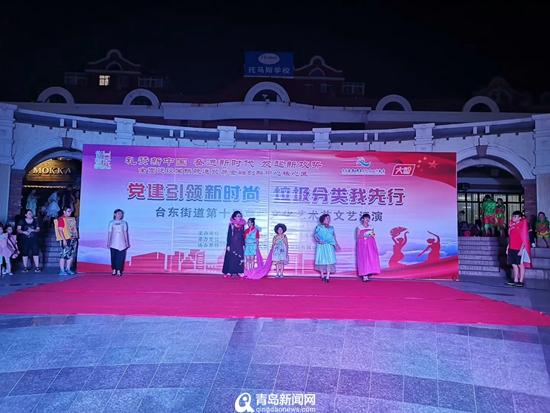 台东街道举办垃圾分类时尚宣传暨第十届草根文化艺术节文艺汇演