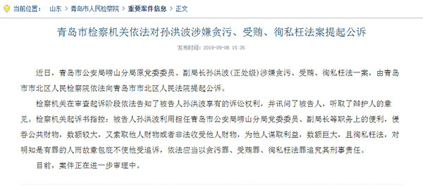 崂山公安分局原副局长孙洪波被公诉 涉三宗罪