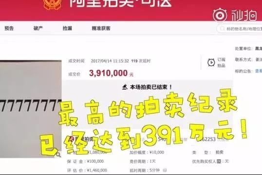 """战斗民族养成记""""66666""""的手机号值多少钱?青岛拍出20.6万!"""