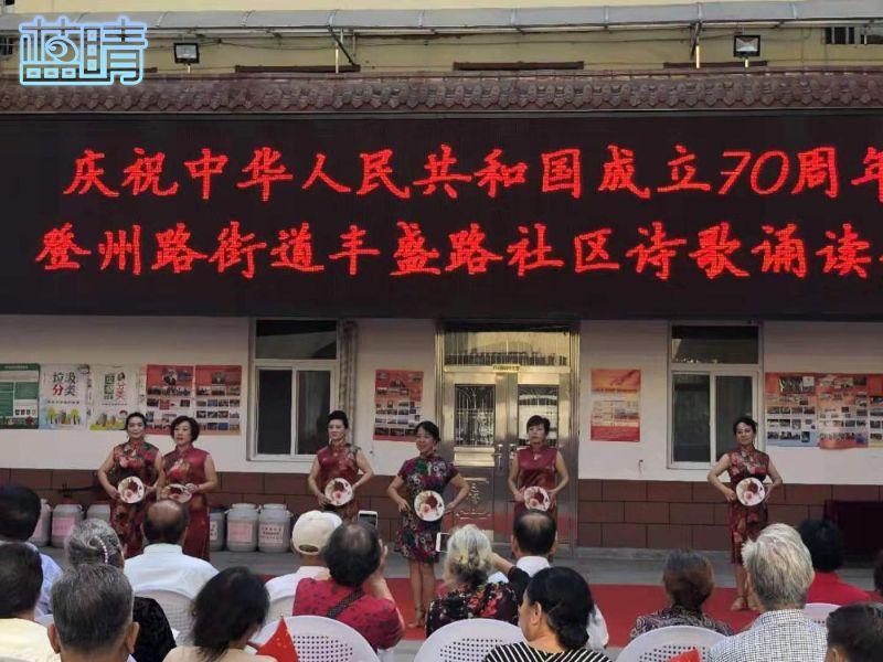 登州路街道开展庆祝中建国70周年诗歌诵读会