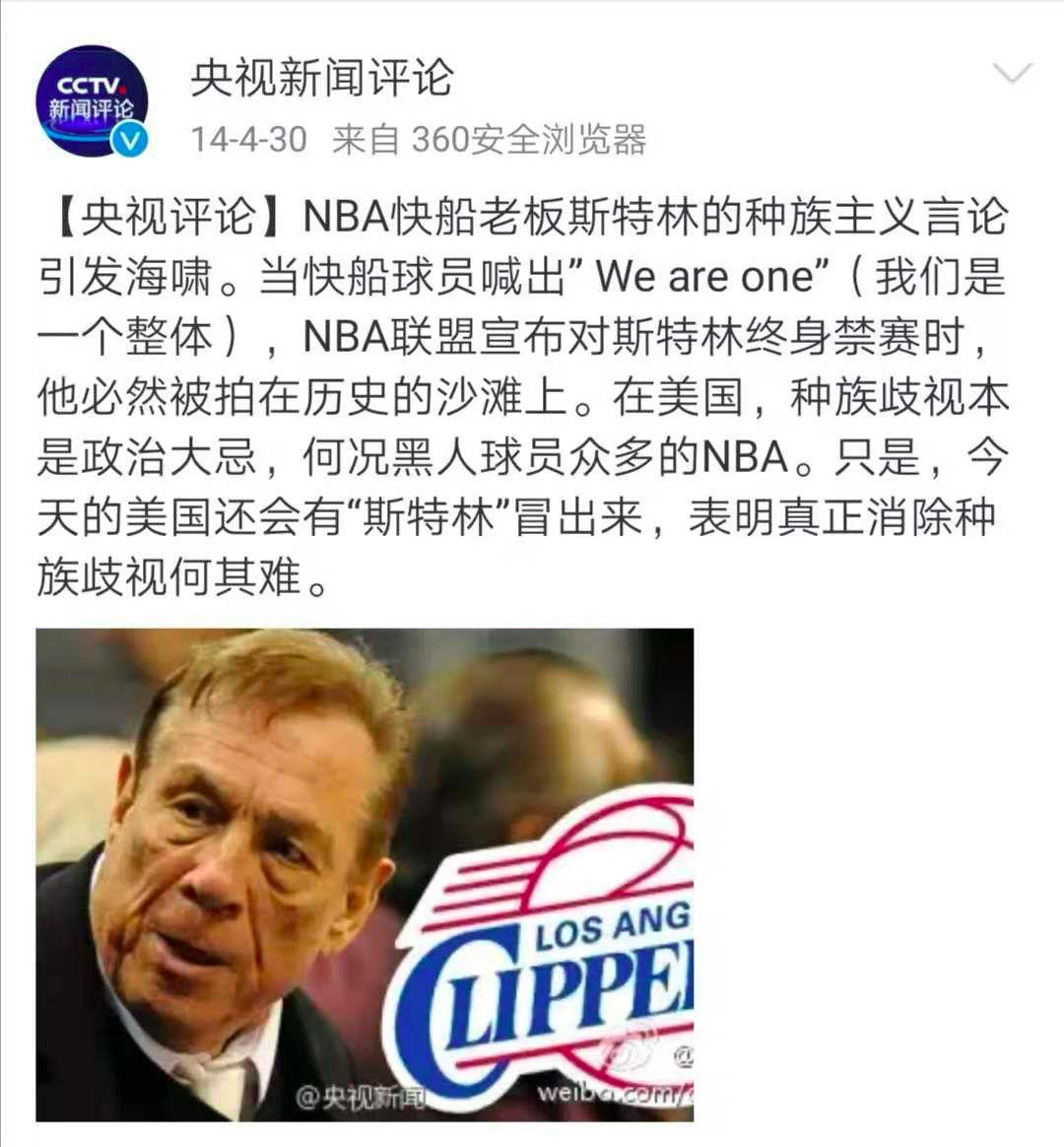 NBA总裁亚当·肖华:支持莫雷