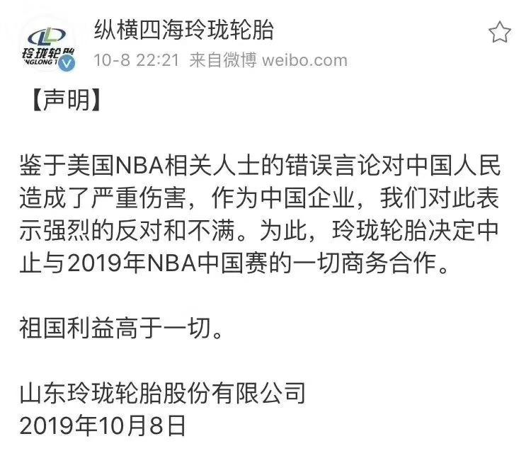 莫雷事件引封锁 玲珑轮胎中止与NBA中国赛合作