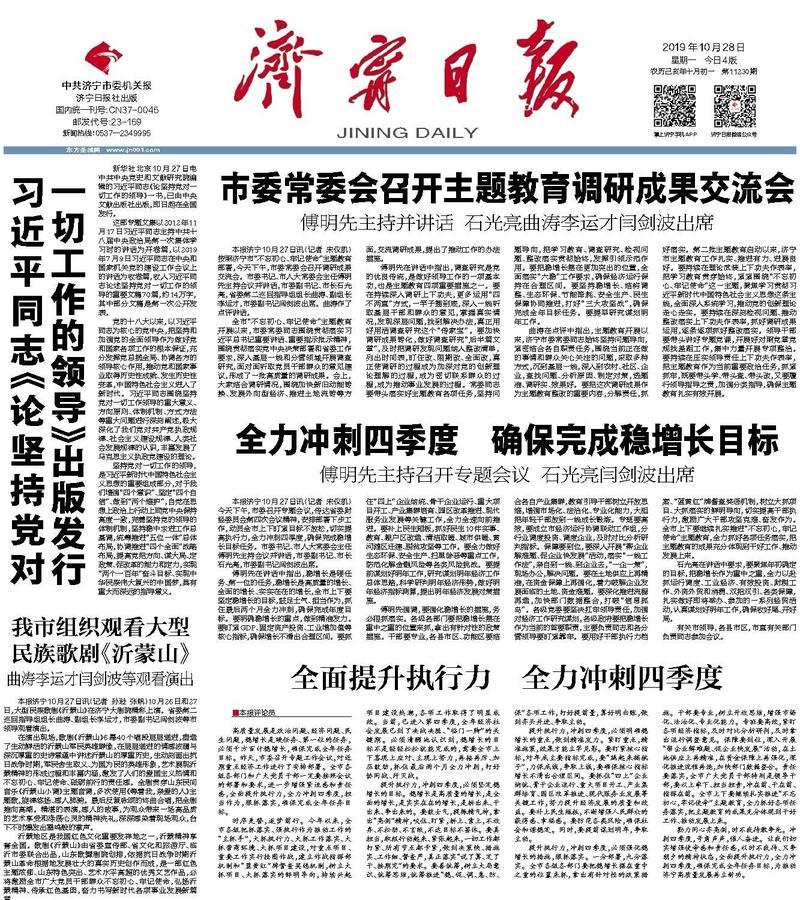 网赚高手:冲刺!山东省委书记最近多次强调这个词,各地