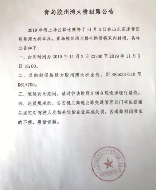 网赚软件胶州湾大桥将于11月3日(本周日)全线封闭