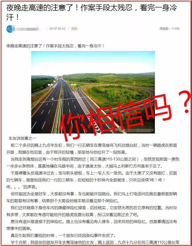 青岛烟台高速有人夜间抢劫?警方7年前已辟谣