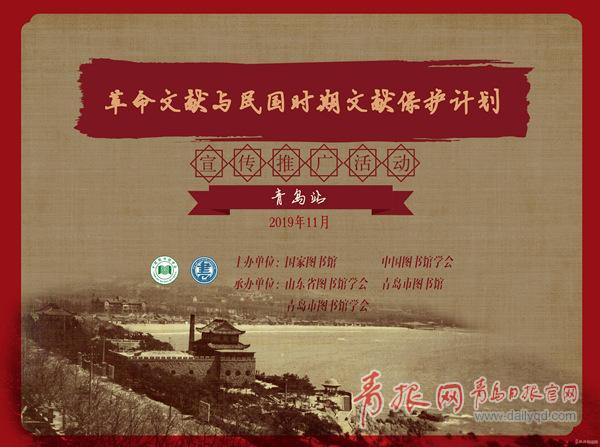 @青岛市民 想了解民国文献 下周可到市图书馆