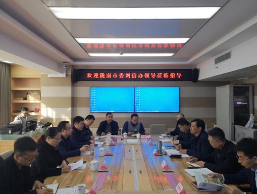 隴南市委網信辦來青島考察 對接東西部網絡扶貧協作事項
