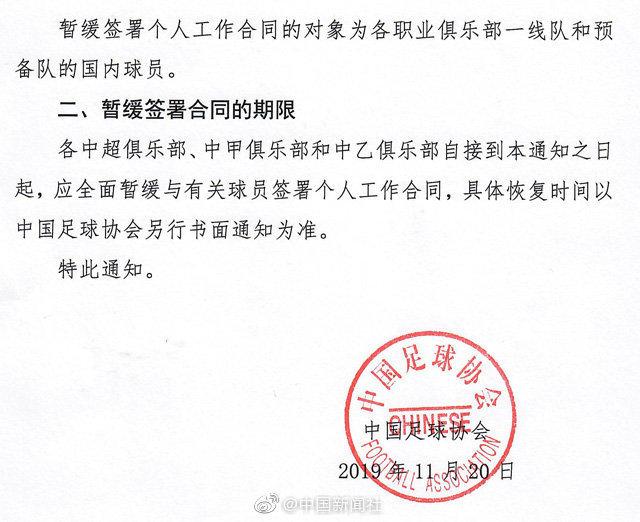 映客怎么赚钱中国足协:各俱乐部暂缓签署国内球员工作合同