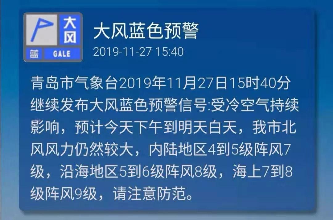 最新网上赚钱方法:大风蓝色预警!青岛这个地方将要下雪了?