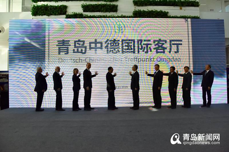 青岛中德国际客厅揭牌 10.7亿欧元项目落户西海岸