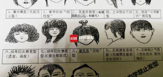 四川一中学发布15种禁止发型,网友笑哭了…