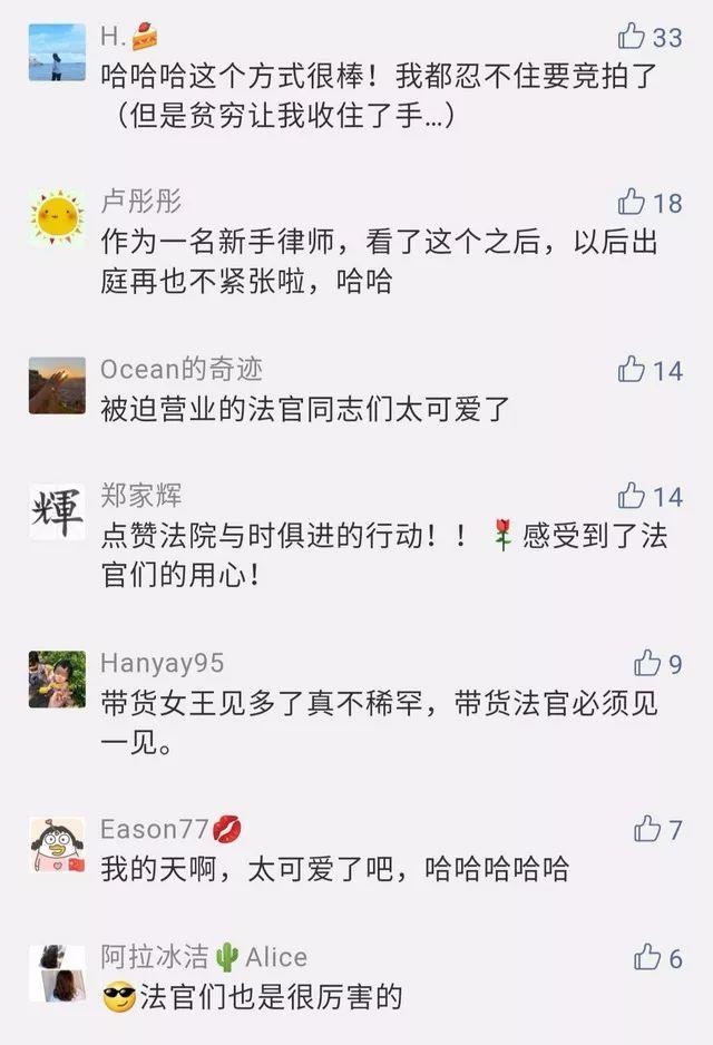 451万元成交!法官直播卖青岛海景房,网友:太划算!