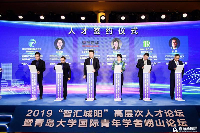 """17个项目签约 2019""""智汇城阳""""高层次人才论坛举办"""