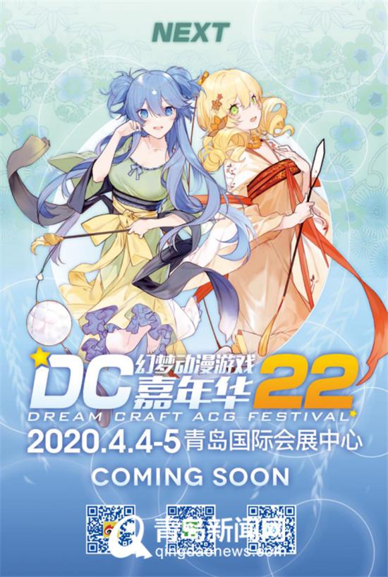 福利:2020新年来青岛看漫展吧!你的门票小编安排