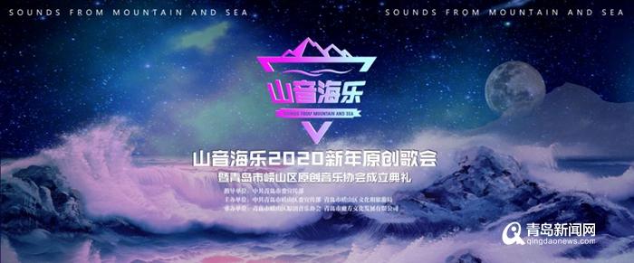 """下周high起来 2020青岛最强新年原创歌会""""炫""""登场"""