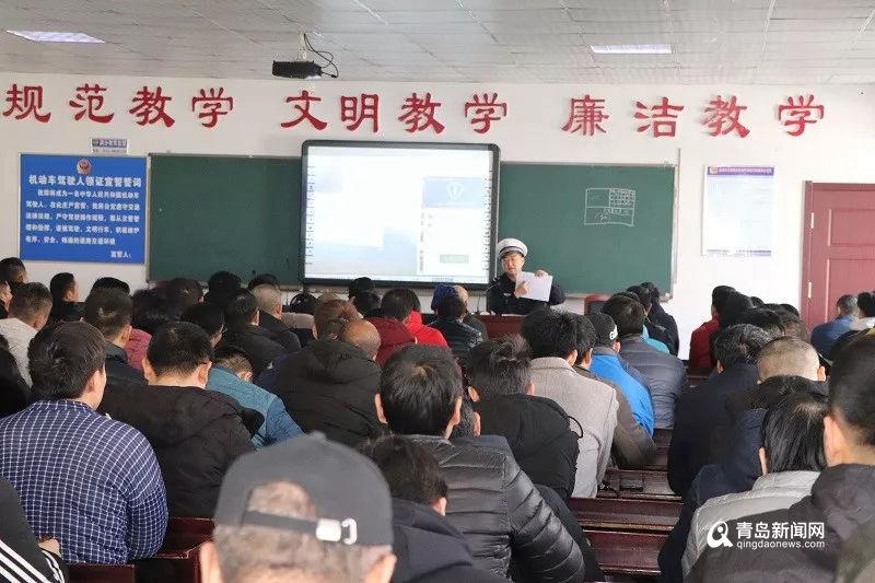 """城阳交通大数据 2019年2513名驾驶员""""回炉""""学习"""