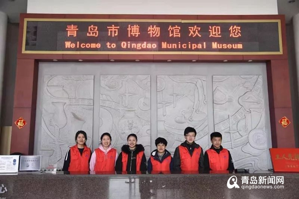青島市博物館2020年寒假志愿者招