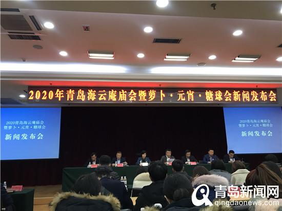 2020年青岛海云庵庙会暨萝卜·元宵·糖球会2月7日开幕