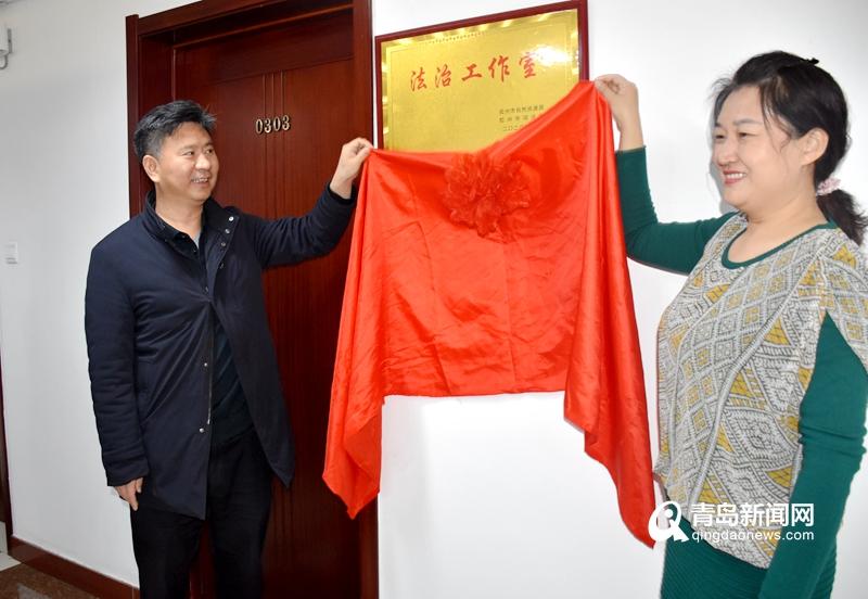 服务为民!青岛首个不动产法治工作室在胶州揭牌