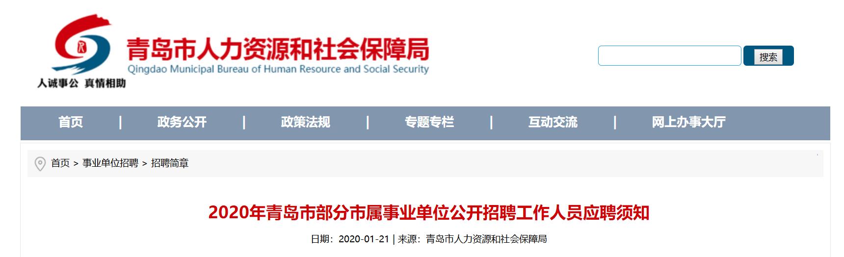 青岛市属事业单位招151人 2月7日
