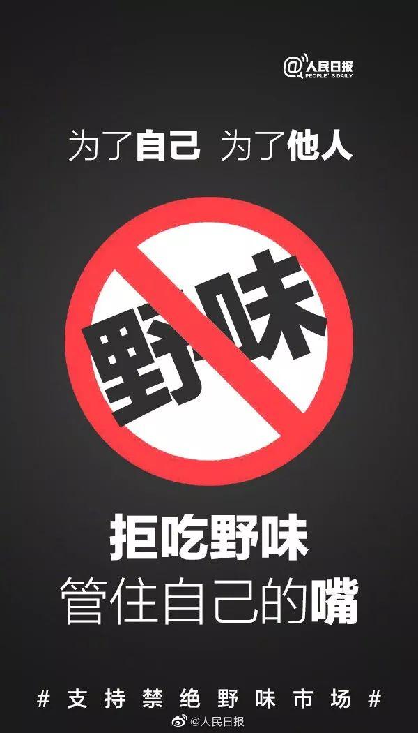 拒吃野味!青岛市场监管风险告诫!