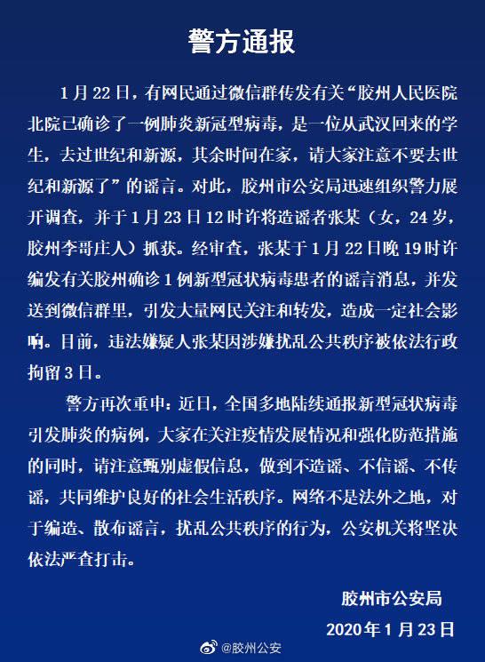女子傳播武漢回青學生感染新型冠狀病毒謠言被拘