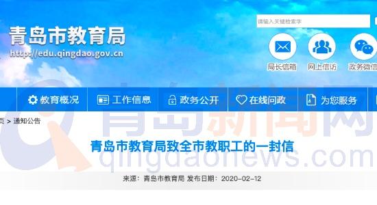 青岛市教育局:省外教职工返青后自行隔离14天