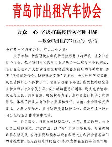 青岛出租车协会倡议:防疫期间适当减免车辆承包费