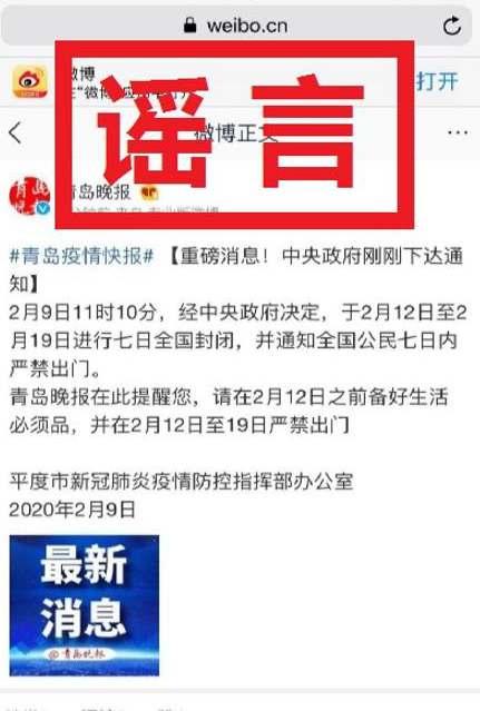 """做什么赚钱:伪造""""2月9日起7日全国封闭""""图片 青岛一网民被查"""