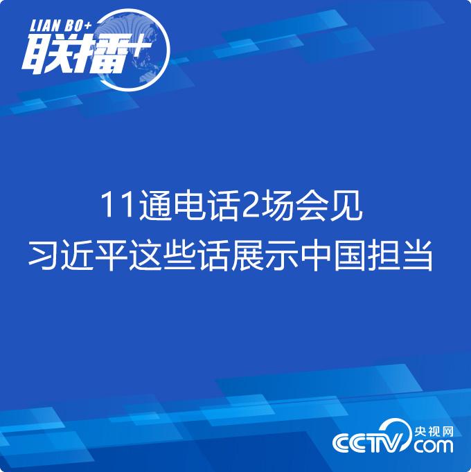 11通電話2場會見 習近平這些話展示中國擔當