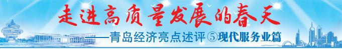 青岛日报经济述评 现代服务业: